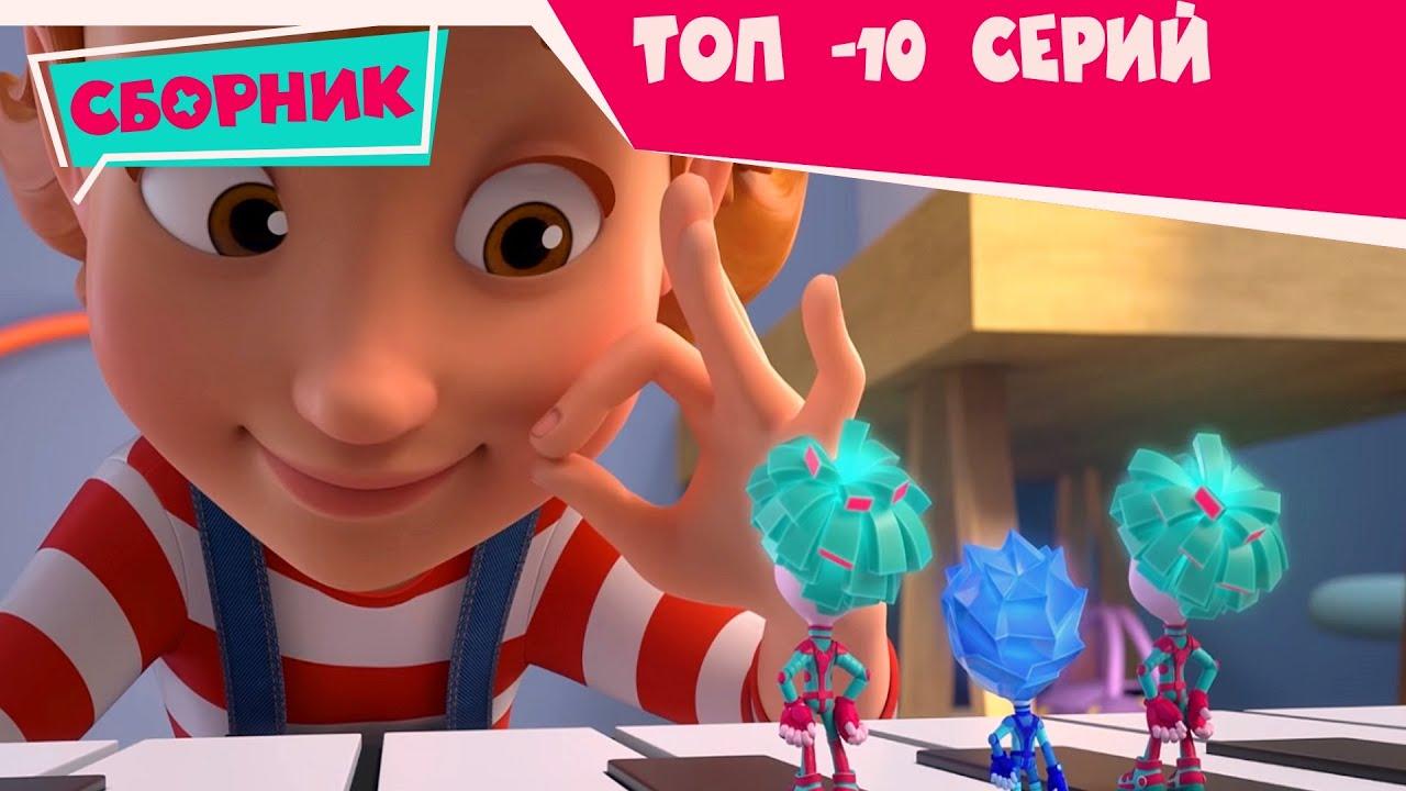 Фиксики 💥 ТОП-10 серий! 💥 (Пианино, Крючок, Зуб...).  Познавательные мультики для детей