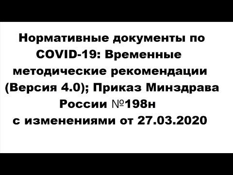 (ОТВЕТЫ ПО АЛФАВИТУ)Нормативные документы по COVID19:Временные методические рекомендации(Версия 4.0)