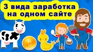 ТОП-5 БИТКОИН ИГР С ВЫВОДОМ БЕЗ ВЛОЖЕНИЙ 2017