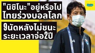 อากิระ นิชิโนะ อยู่หรือไป หลังฟุตบอลทีมชาติไทย แพ้ ยูเออี ร่วงคัดบอลโลก งงสถิติ 9 นัดหลัง ไม่ชนะ