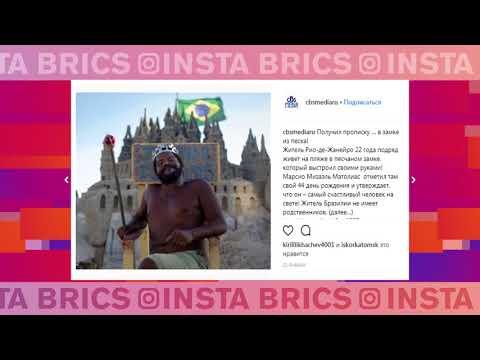 Король песка: бразилец 22 года живет в замке из песка на пляже