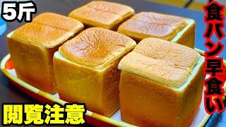 【大食い】閲覧注意な焼きそばパンの早食い‼️【マックス鈴木】