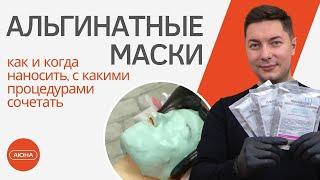 АЛЬГИНАТНЫЕ МАСКИ - как и когда наносить, с какими процедурами сочетать - Видео от АЮНА школа косметологии Наталии Баховец