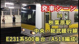 中央・総武緩行線E231系500番台(A518編成) 三鷹行き 秋葉原駅を発車する。 2019/09/10
