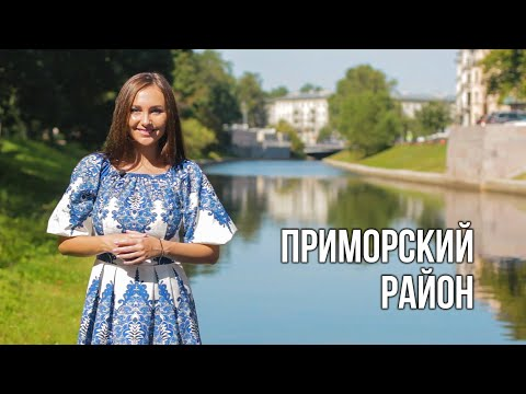 Приморский район. Зелёный Петербург. Районы - Кварталы