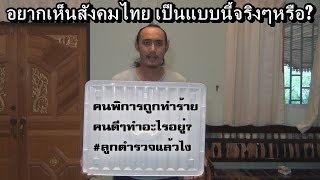 ลูกตำรวจแล้วไง... คุณอยากเห็นสังคมไทย เป็นแบบนี้จริงๆหรือ?