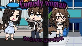 Comedy woman - звонок дочери |Gacha Life |