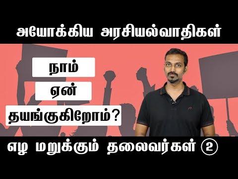 அயோக்கிய அரசியல்வாதிகள் | நாம் ஏன் தயங்குகிறோம்? | எழ மறுக்கும் தலைவர்கள் 2