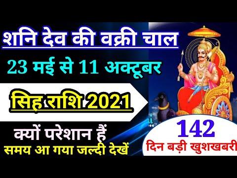 शनि देव हुए वक्री सिंह राशि पर प्रभाव 23 मई से11अक्टूबर 2021|Shani Dev Huye Varki Singh Rashi Ka Hal