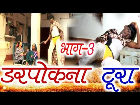 Darpokna Tura (Scene -3)   Sevak Ram Yadav   CG COMEDY   Chhattisgarhi Natak   Hd Video 2019