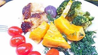 ✔Самый ПРОСТОЙ рецепт 👌 Вкусная запеченная ТЫКВА🍅 Куриная ГРУДКА с овощами / Рецепты для ПОХУДЕНИЯ