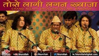 Tose Laagi Lagan Khwaja   Chand Nizami Brothers(Nizami Bandhu)   Khwaja Ji Ki Qawwali   Bismillah