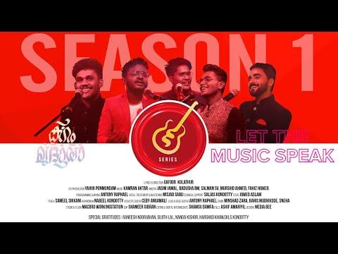 Download M Series Season 1   Karam Khudaya   Let the music speak   Gafoor Kolathur