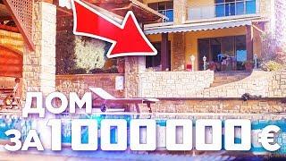 ДОМ В ГРЕЦИИ ЗА 1,000,000 ЕВРО! ОБЗОР ДОМА ЗА МИЛЛИОН € + ИГРА В БАССЕЙНЕ!