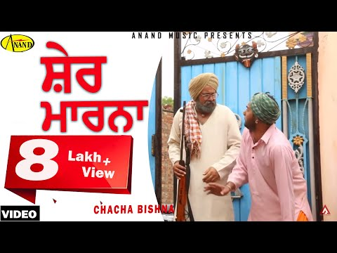 Chacha Bishna ll Sher Marna ll New Punjabi Comedy Video 2017