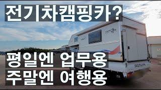포터 전기차 트럭 캠퍼…
