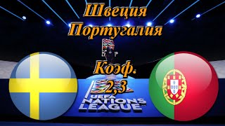 Швеция - Португалия / Лига Наций 8.09.2020 / Прогноз и Ставки на Футбол