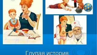 Глупая история. Зощенко