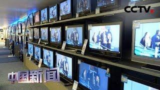 [中国新闻] 美媒:如果你需要一台新电视 趁早买 | CCTV中文国际
