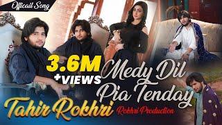 Meda Dil Pya Thienday Tahir khan Rokhri (Official Video) New Song 2021 Rokhri Production presents...