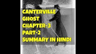 Canterville Ghost Chapter 3 part 2 Class 11 Hindi Summary