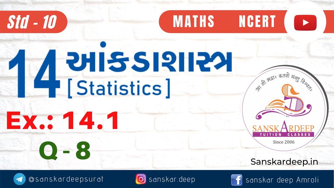આંકડાશાસ્ત્ર Exercise 14.1 Q-8 Chapter-14 Std-10 Maths NCERT-2020 Gujarati - Statistics