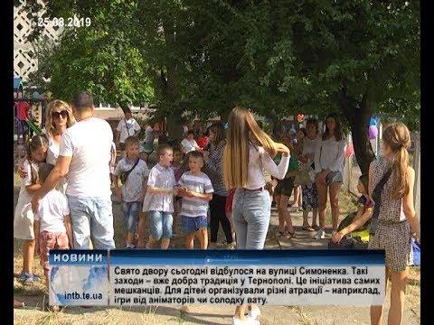 Телеканал ІНТБ: У Тернополі мешканці  будинку на Симоненка, 6 організовували собі свято