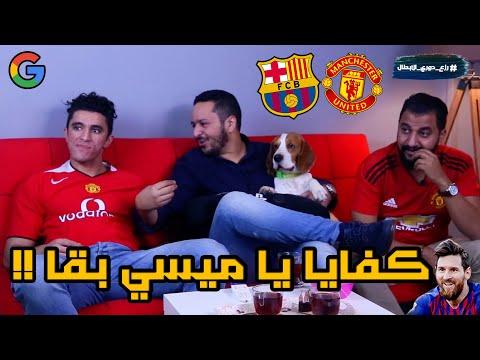 شاهد رد فعل ٢ مجانين علي مباراة يونايتد و برشلونة و خروج الدون  !!