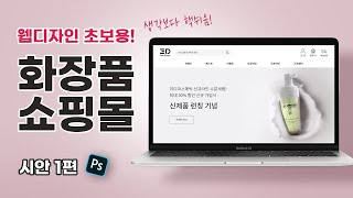 웹디자인 시안 쇼핑몰 홈페이지 메인 시안 디자인 01편…