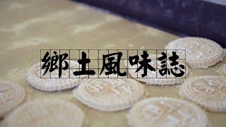 Publication Date: 2020-06-08 | Video Title: 鄉土風味誌 Food and Sentiment | 完整版