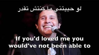 Hany Shaker- Law Betheb- English subtitles- هاني شاكر -لو بتحب