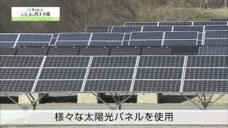 福島空港メガソーラー事業 (須賀川市・玉川村)