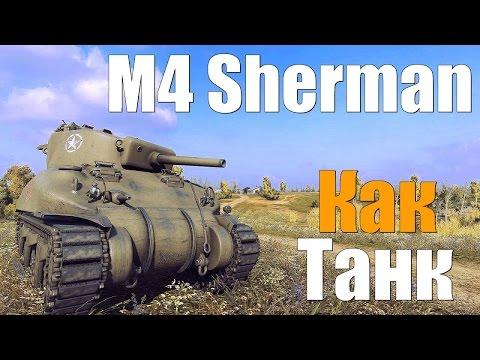 M4 Sherman - Как танк?