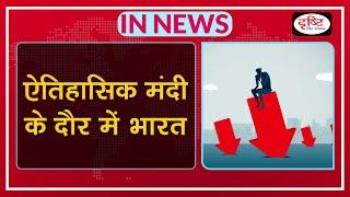 INDIA'S DESCENT TOWARDS HISTORIC RECESSION: RBI  - IN NEWS I Drishti IAS