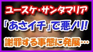 【悲報】ユースケ・サンタマリアがNHK「あさイチ」で悪乗り!! 謝罪す...