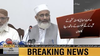 Ameer Jamat e Islami Siraj ul haq announces fully support to Govt over IOK issue