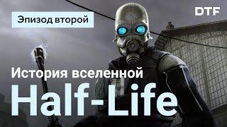 история вселенной Half-Life. Эпизод второй
