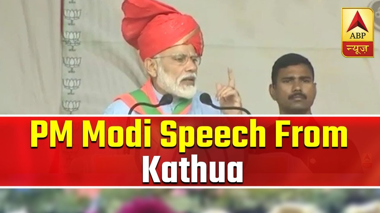 PM Narendra Modi Full Speech From Kathua, Jammu And Kashmir | ABP News