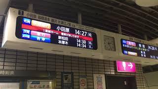 快速急行 小田原行き 接近放送