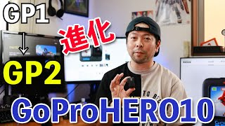 【カメラ】GoPro HERO10は何が進化したのか!HERO9とどっちを選ぶ?