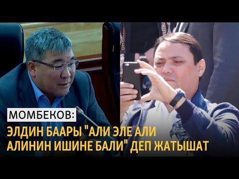"""Момбеков: Бийлик аткара албаган ишти """"Азаттык"""" алты саатта иликтеп чыкты"""