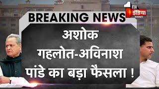 जानिए Gehlot मंत्रिमंडल में कौन कौन होंगे नए चेहरे! | Rajasthan Political Crisis