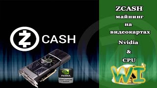 ZCASH | Майнинг на NVIDIA & CPU настройка