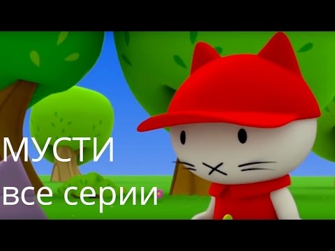 Мультфильмы про котенка - Котёнок Мусти - лучшие мультфильмы для малышей - все серии подряд