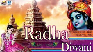 न्यू कृष्णा गाने के 2017 | राधा दीवानी | किशन प्रजापति | ऑडियो | सुपरहिट राजस्थानी डीजे मिक्स गीत