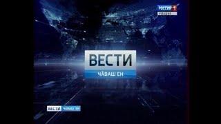 Вести Чăваш ен. Вечерний выпуск 19.10.2017