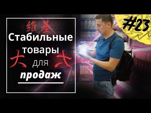 Китайская кухня / Бизнес на мировых брендах электроники / Рынок Хуачанбей