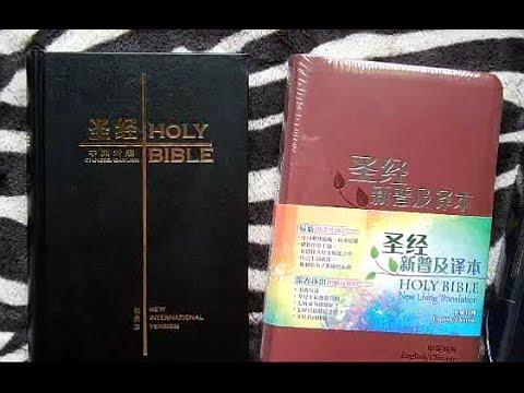 Chinese New King James Version Bible, Chinese Version Bibles, Chinese Bible  Online, Bible Chinese