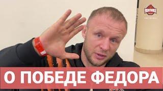 ШЛЕМЕНКО о победе Федора Емельяненко - ХЕЙТЕРЫ, ПРИВЕТ