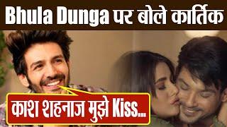 Shehnaz Gill और Siddharth Shukla के गाने Bhula Dunga पर बोले Kartik Aryan | FilmiBeat